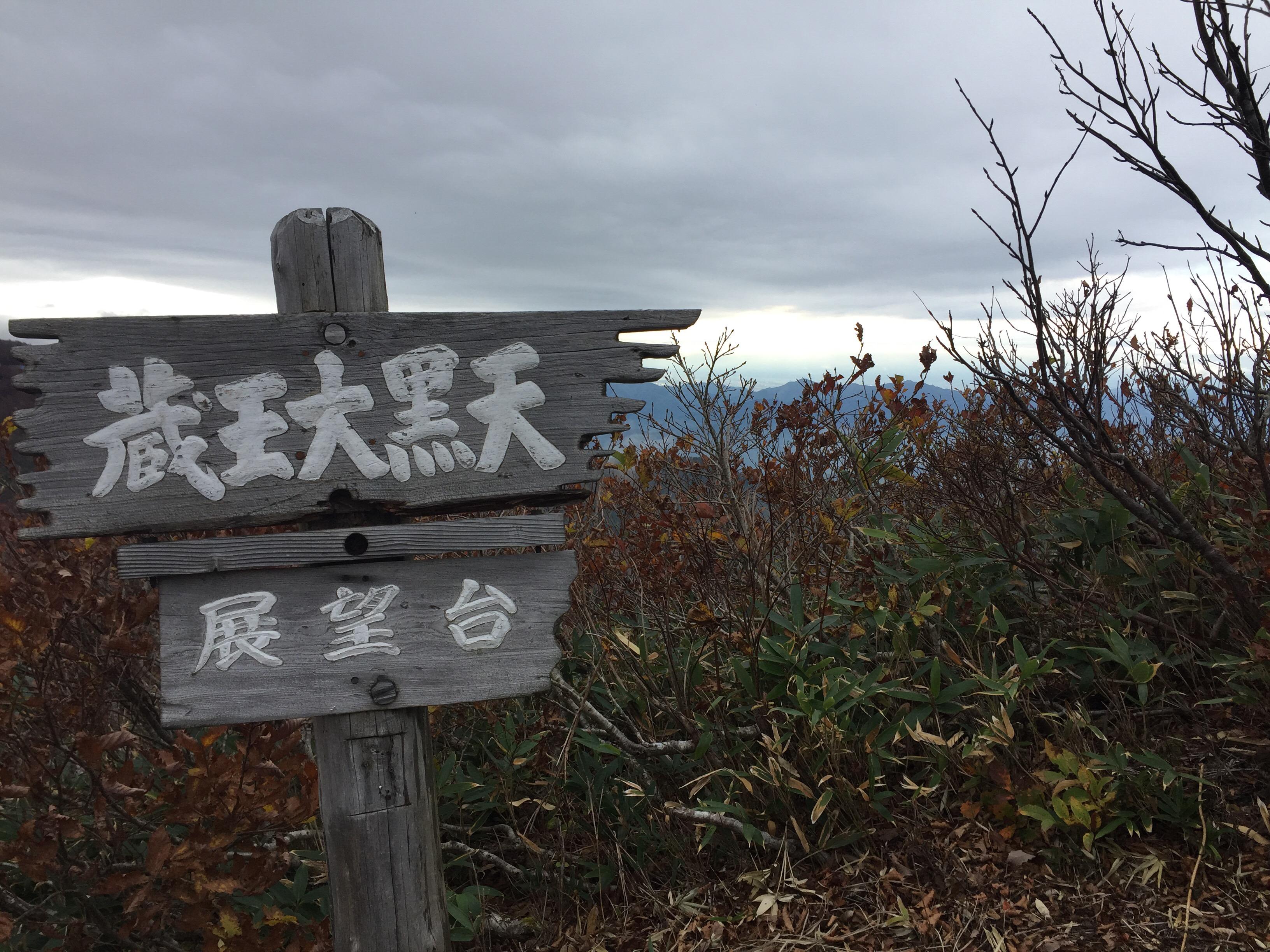 蔵王大黒天 鳥兜山展望台
