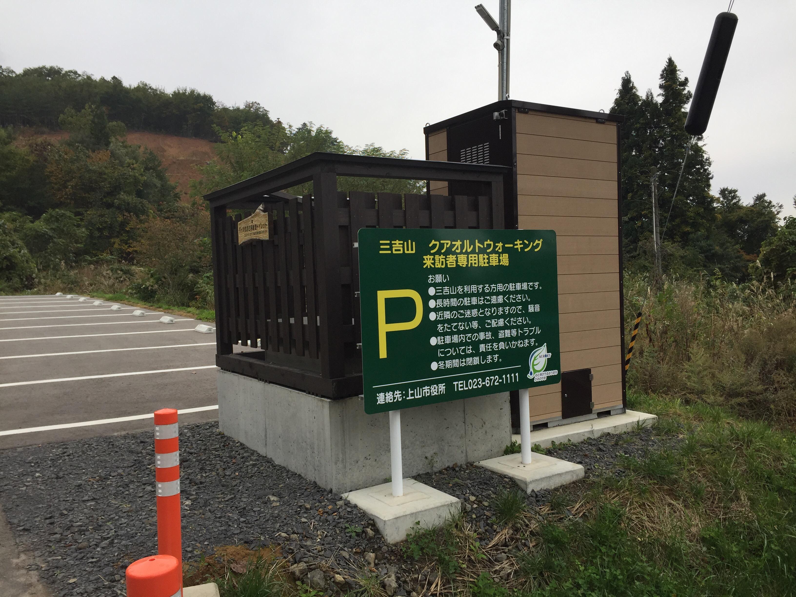 三吉山 上山葉山 クアオルト ウォーキング 駐車場 トイレ