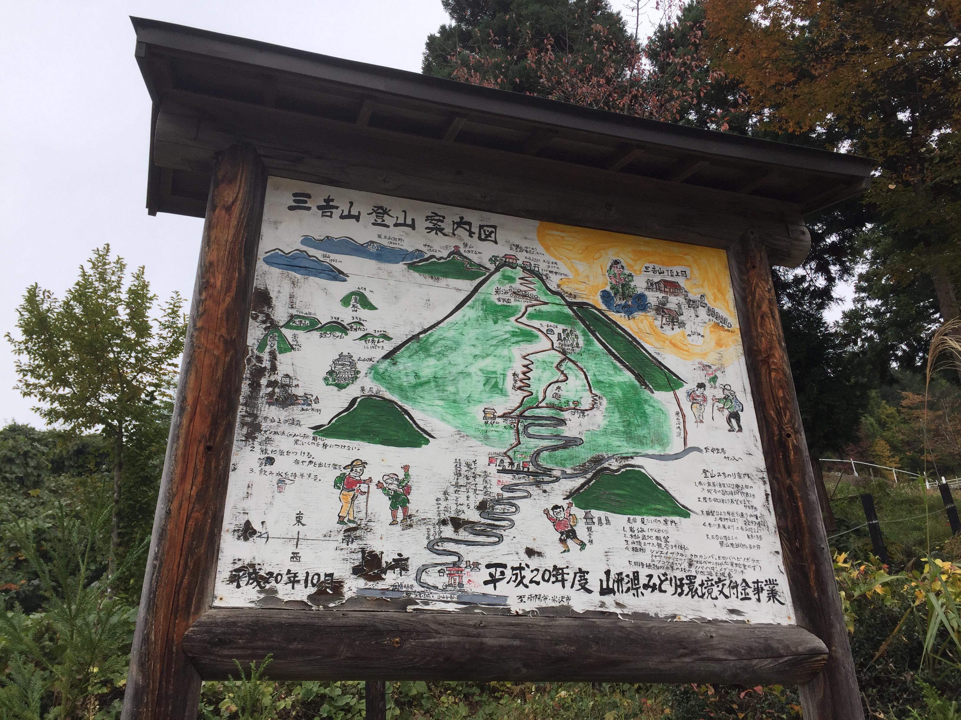 山形百名山 三吉山 登山案内図