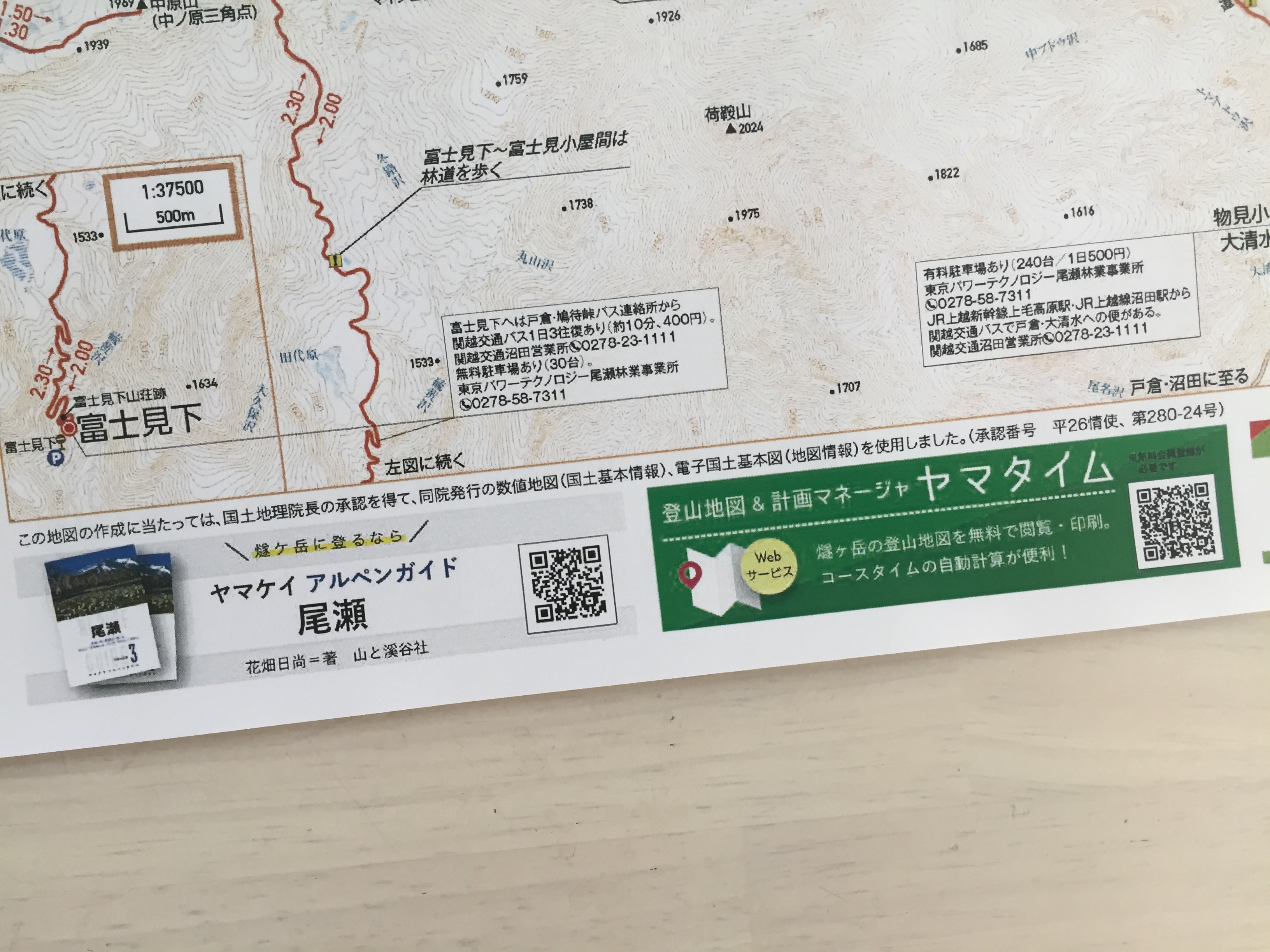 ヤマタイムマップ 登山地図