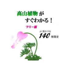 高山植物 アプリ