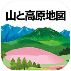 山と高原地図 アプリ