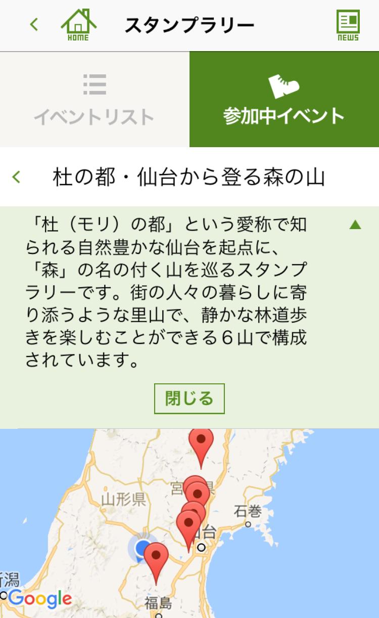 ヤマスタ スタンプラリー アプリ 仙台