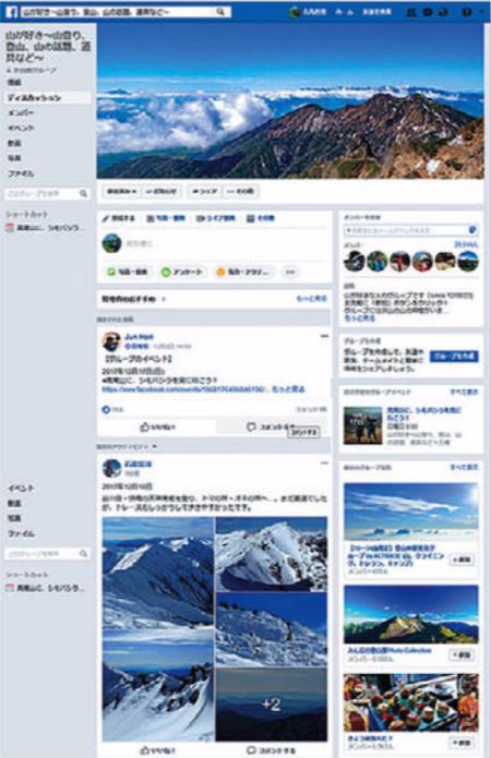 SNS 登山 山登り グループ
