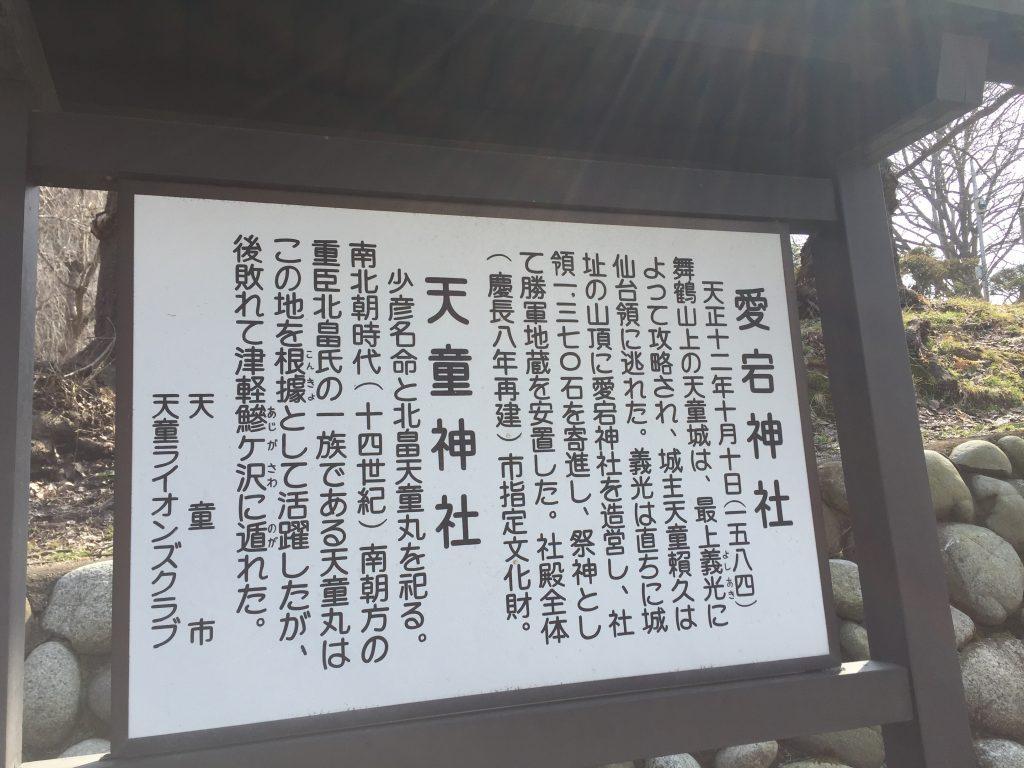 舞鶴山 山形百名山 愛宕神社