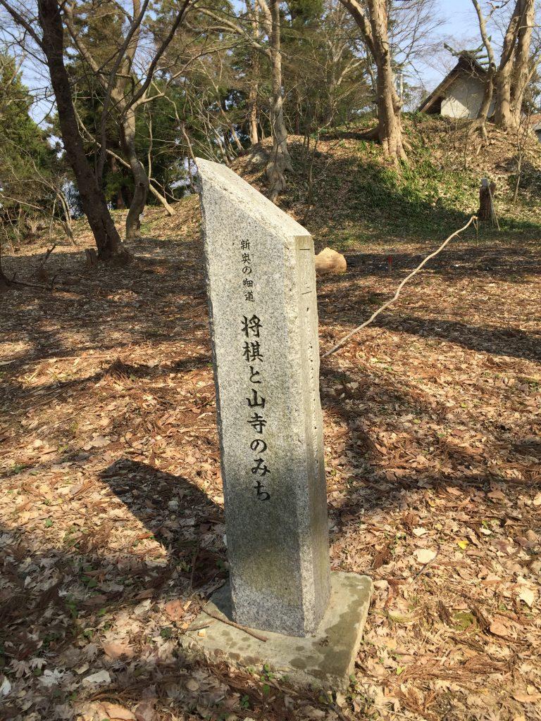 舞鶴山 山形百名山 新奥の細道