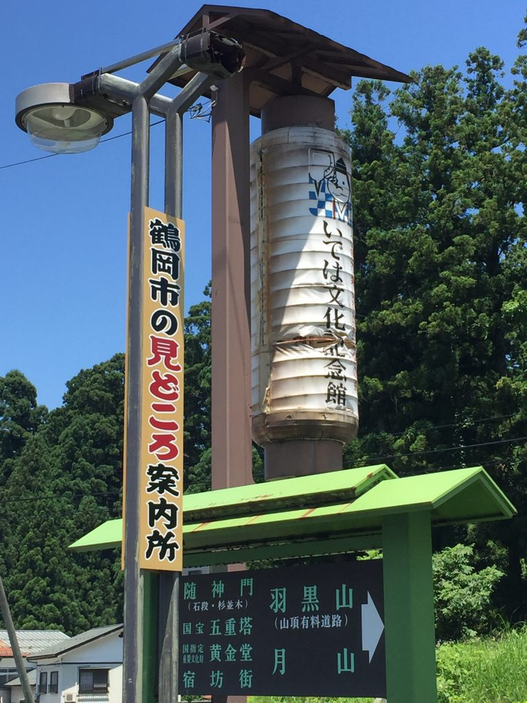 羽黒山 駐車場 いでは文化記念館