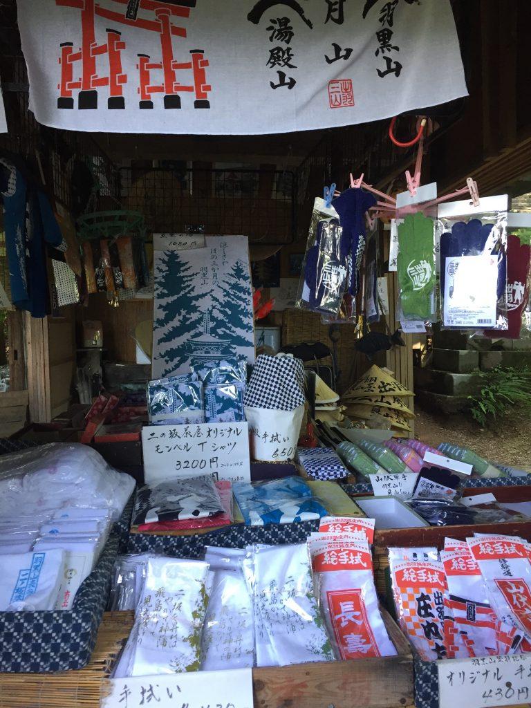 羽黒山 二の坂茶屋 お土産