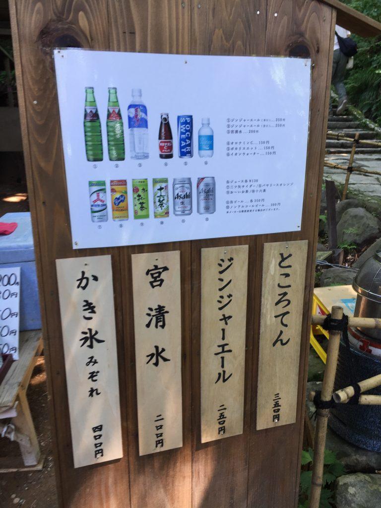 羽黒山 二の坂茶屋 メニュー