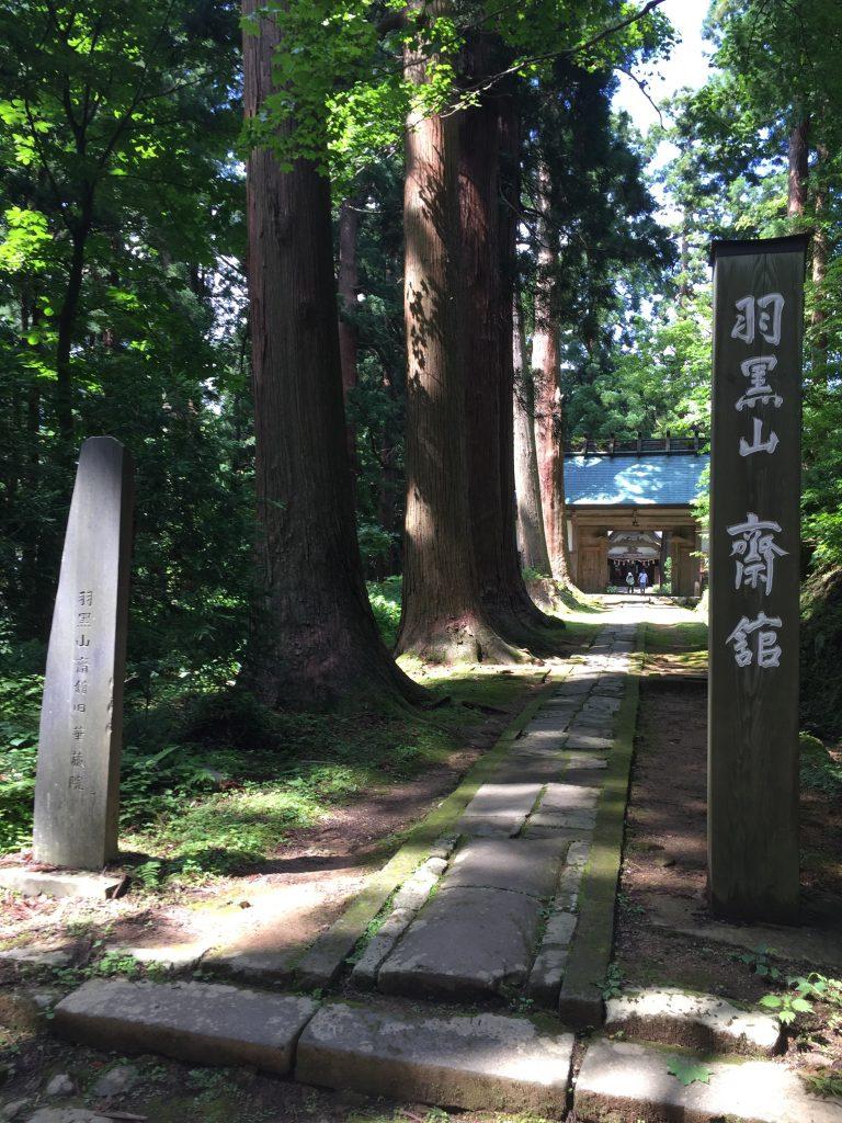 羽黒山 斎館