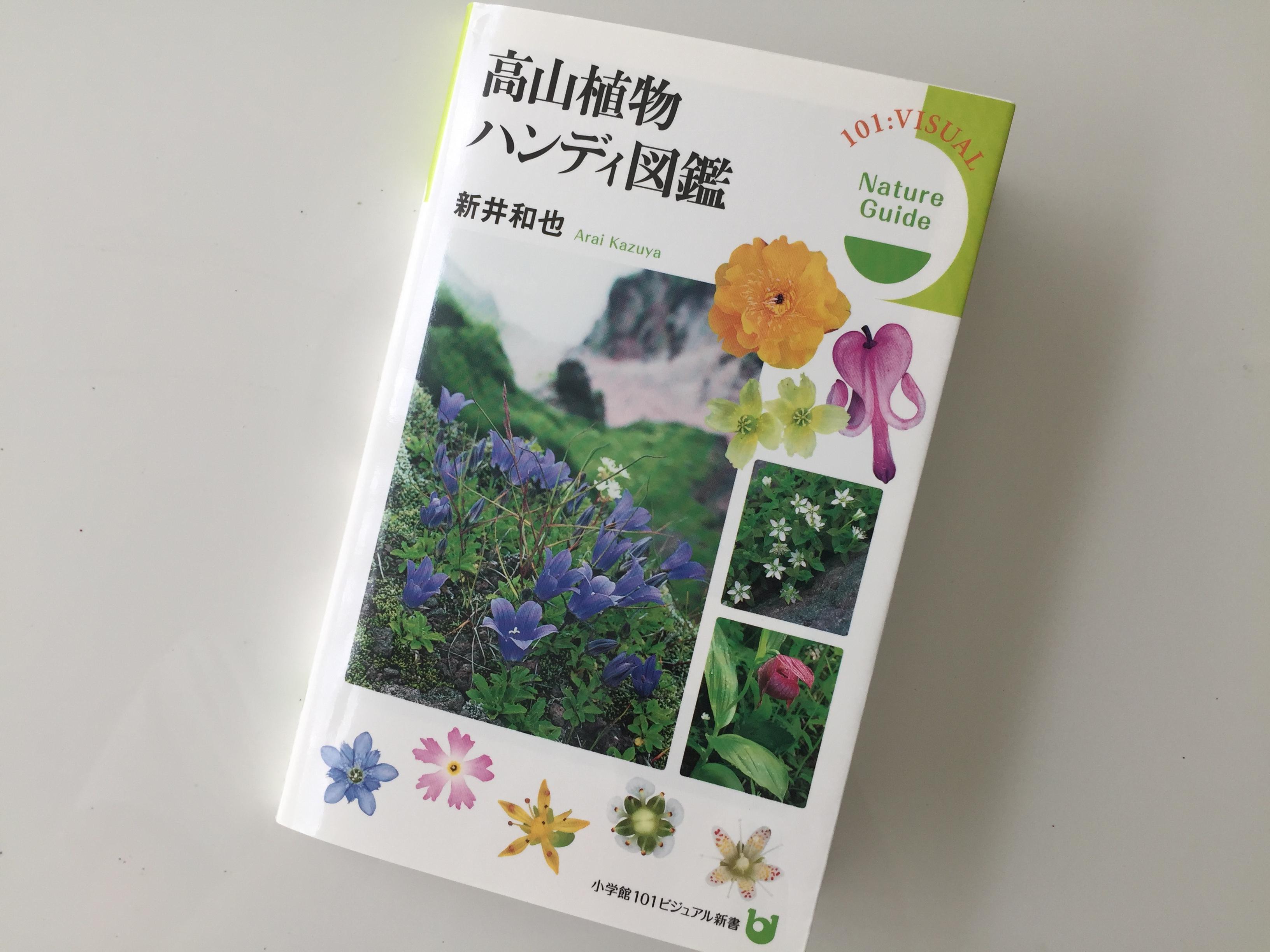 高山植物 図鑑