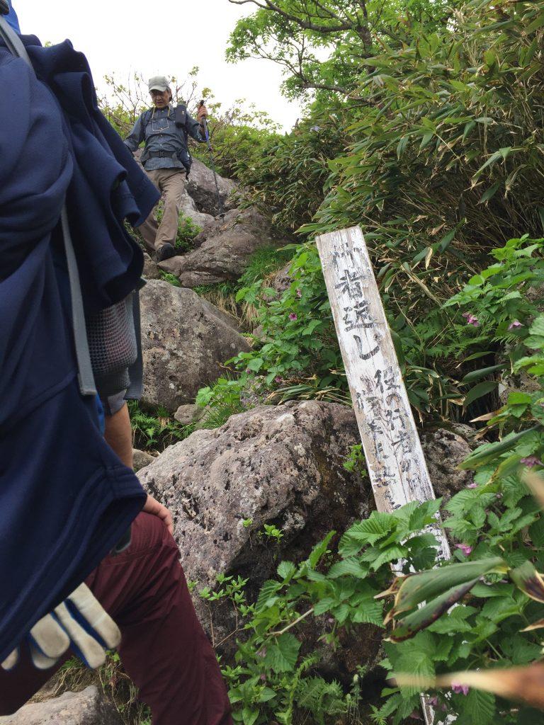 月山 日本百名山 山形百名山 登山道 行者返し
