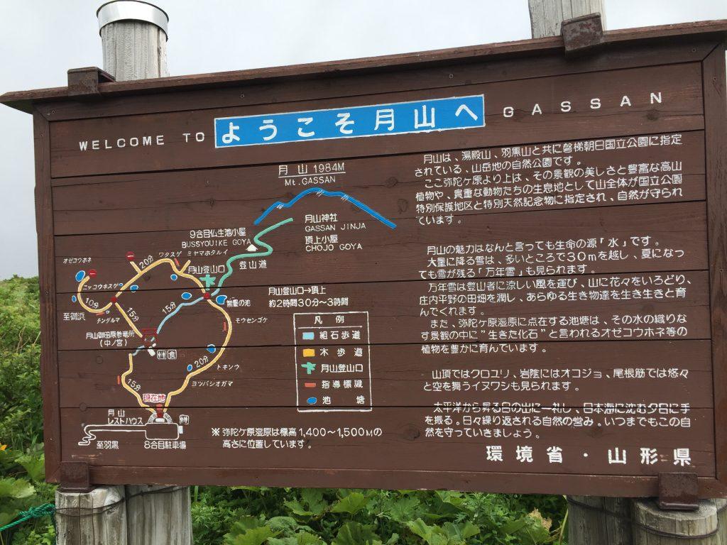 月山 日本百名山 山形百名山 案内板