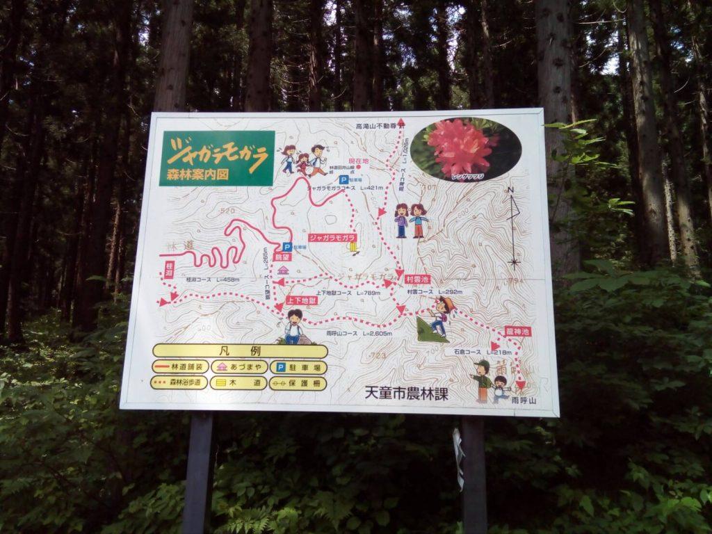 ジャガラモガラ 駐車場 地図
