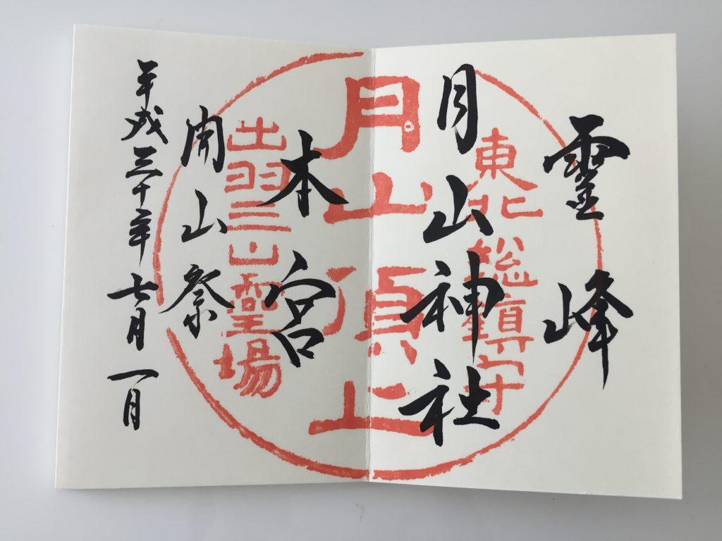 月山 日本百名山 山形百名山 山頂 月山神社 御朱印