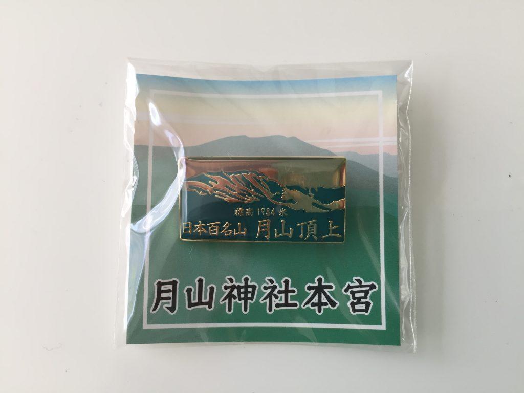 月山 日本百名山 山形百名山 山頂 月山神社 百名山バッジ
