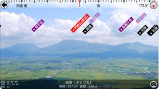 AR 山 1000 山座同定 アプリ