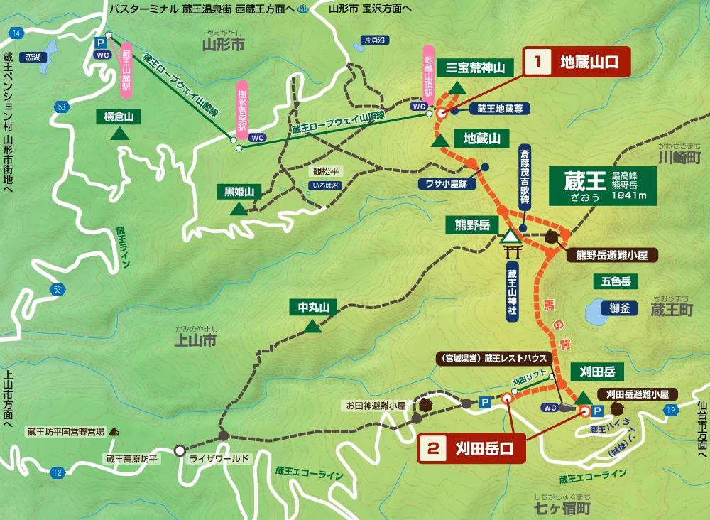 蔵王 熊野岳 日本百名山 山形百名山 登山コース