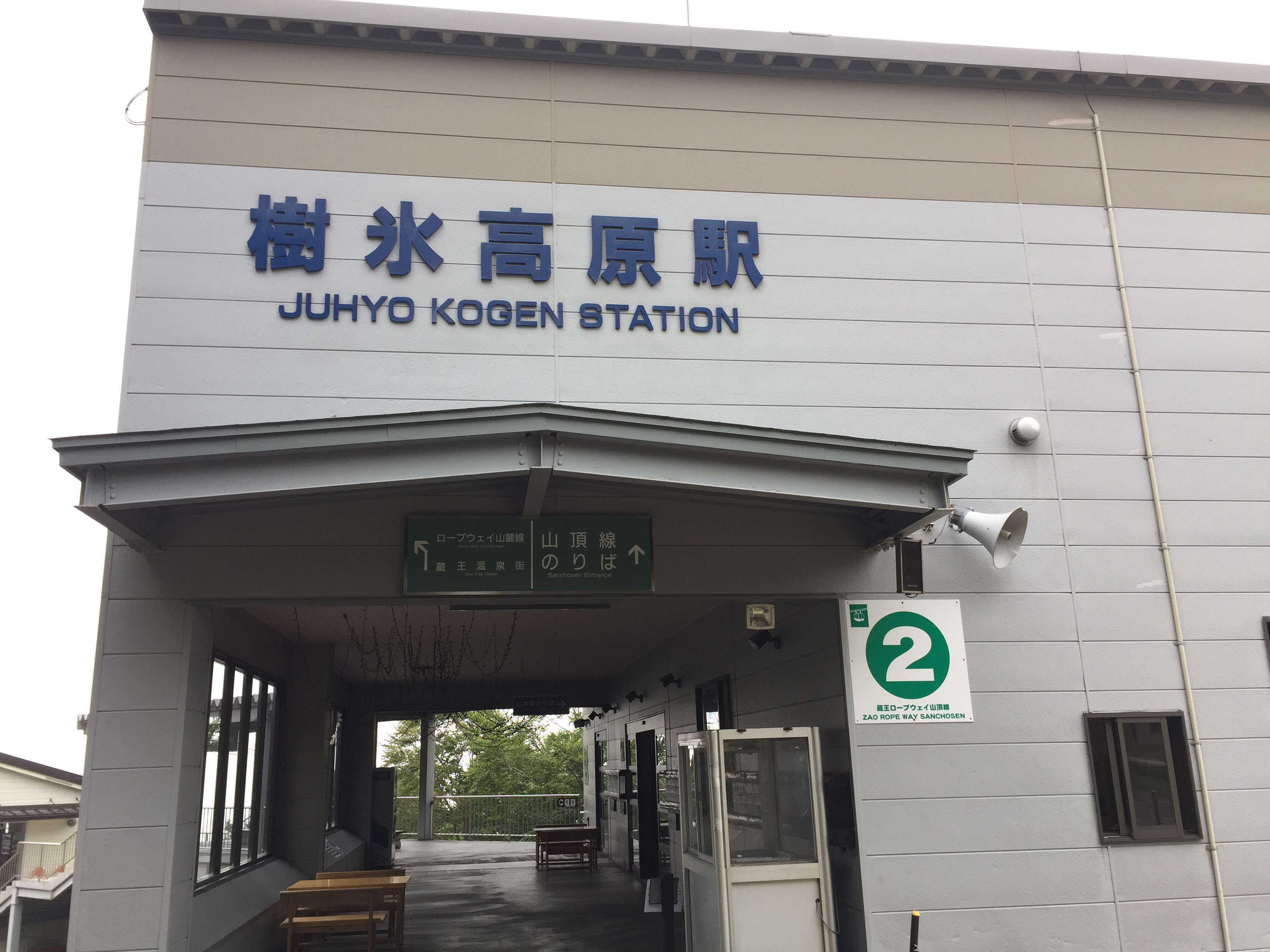 蔵王ロープウェイ 樹氷高原駅