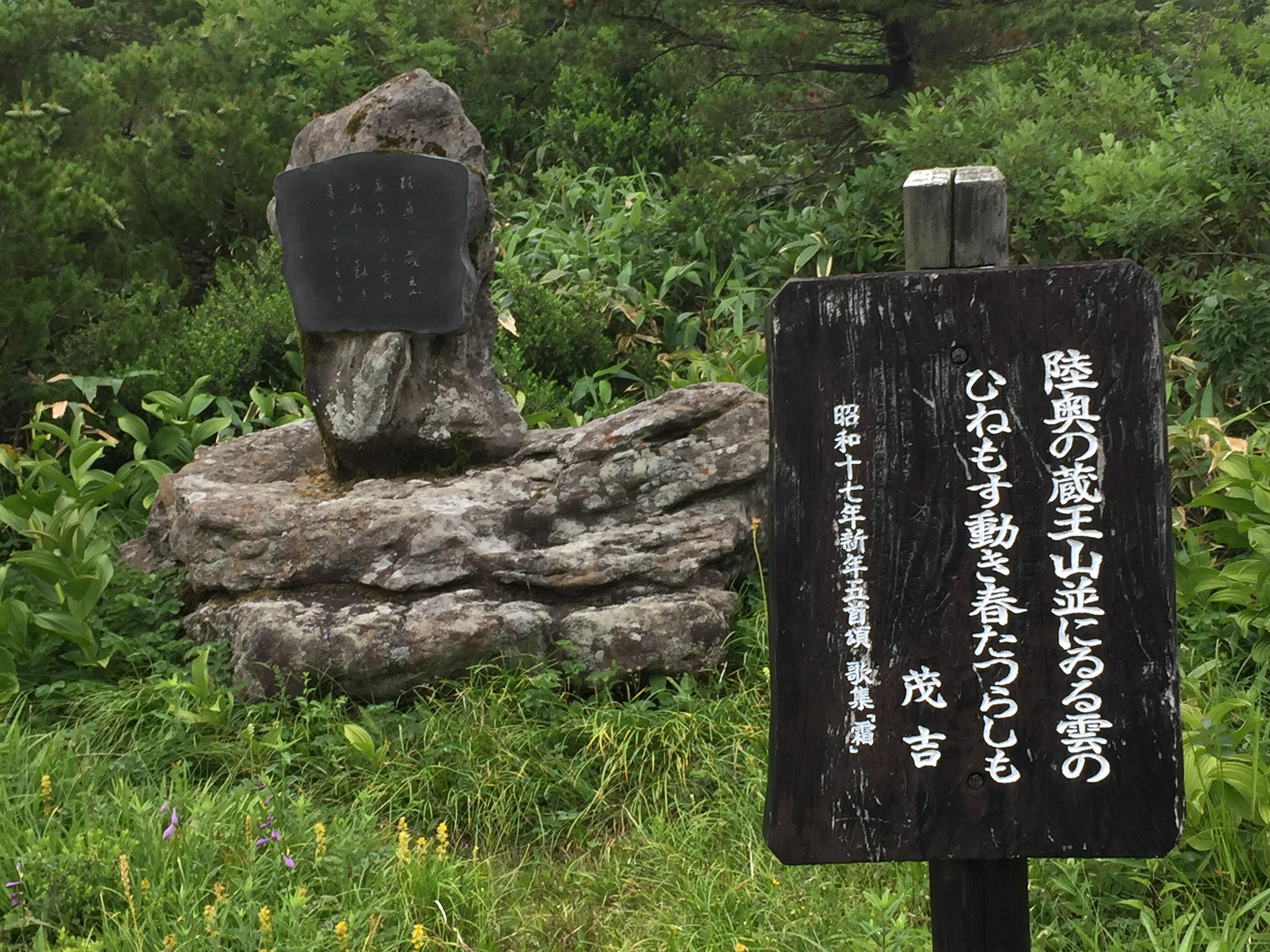 蔵王 登山道 斎藤茂吉 歌碑