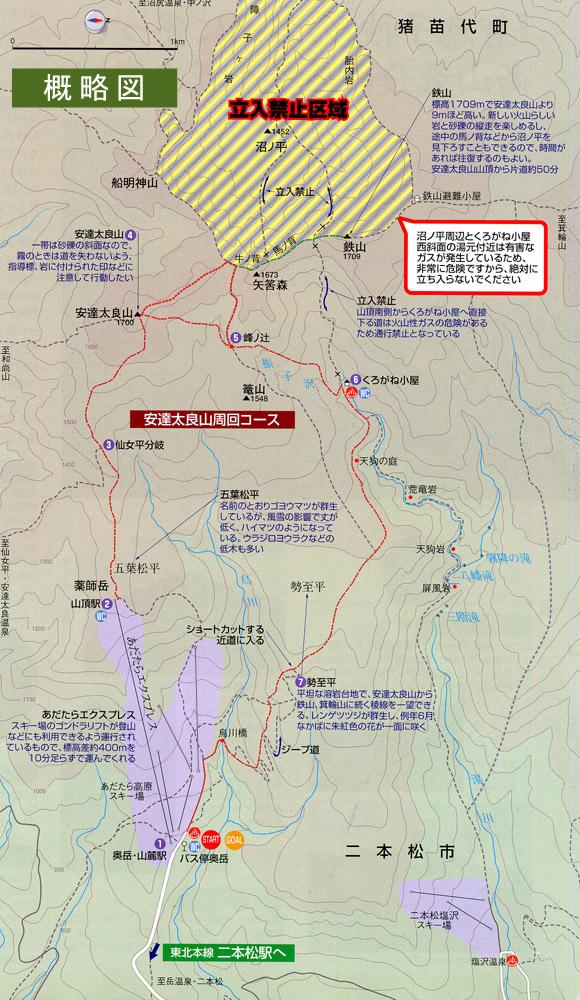 安達太良山 登山コース 周回コース 地図