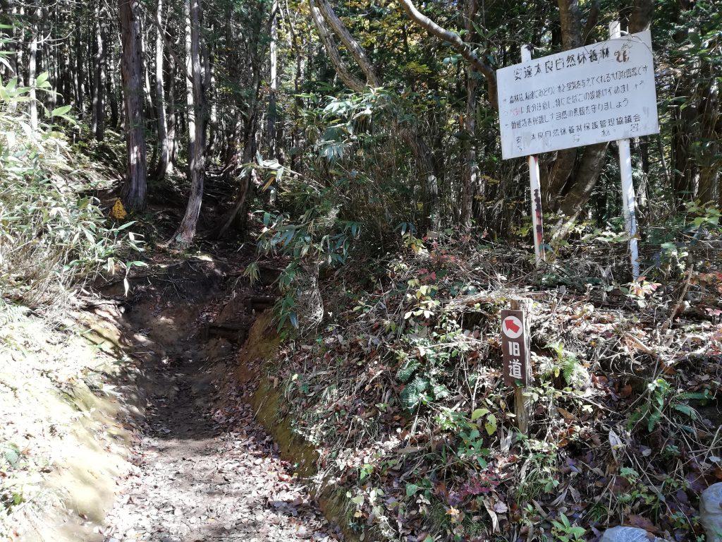 安達太良山 登山道 旧道
