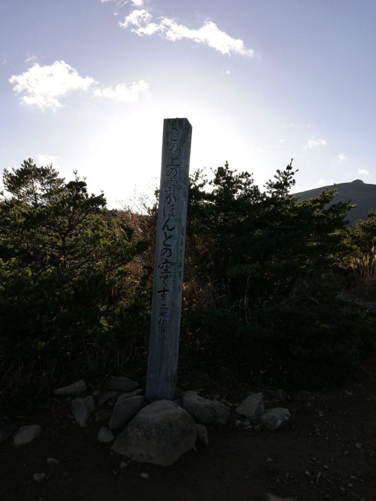 安達太良山 智恵子抄 ほんとの空 記念碑
