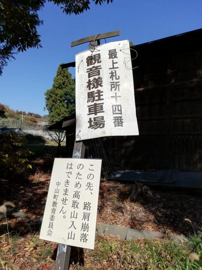 高取山 登山口 駐車場