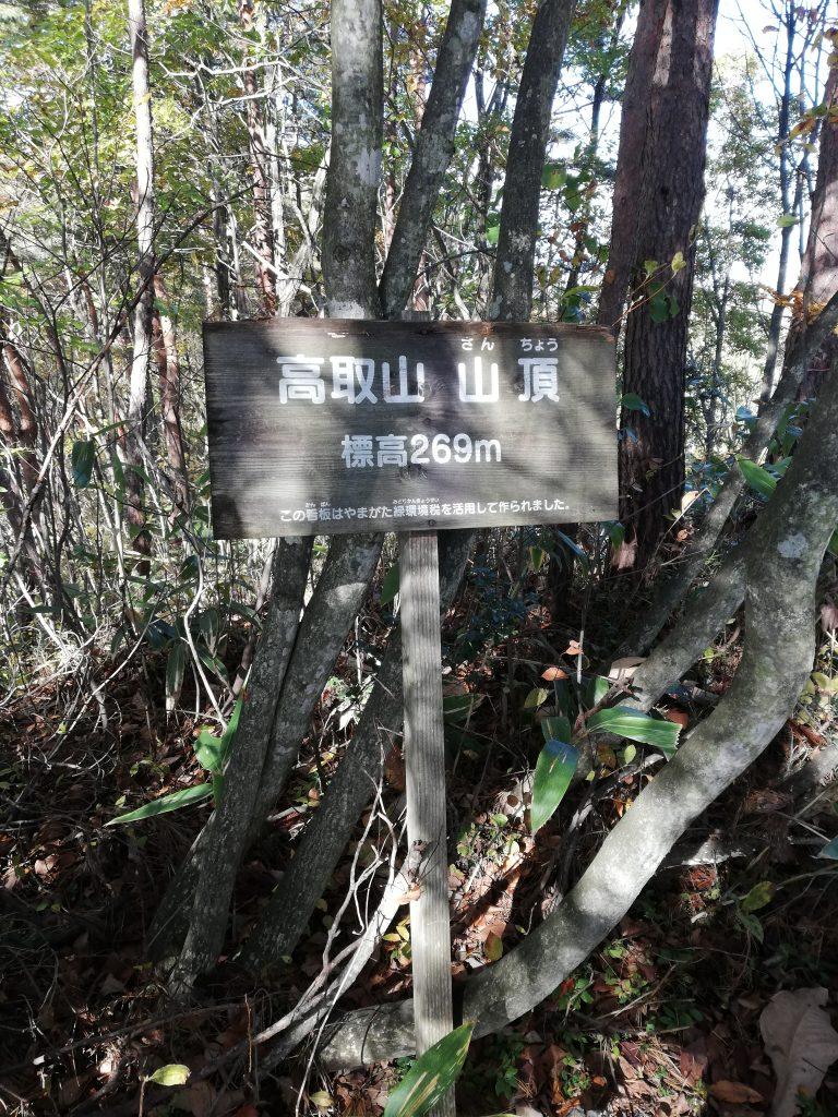 高取山 山形百名山 山頂標識