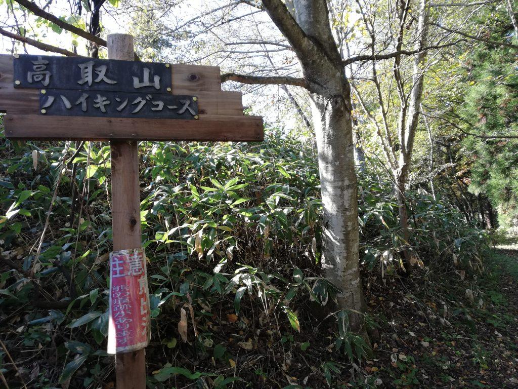 高取山 山形百名山 登山道