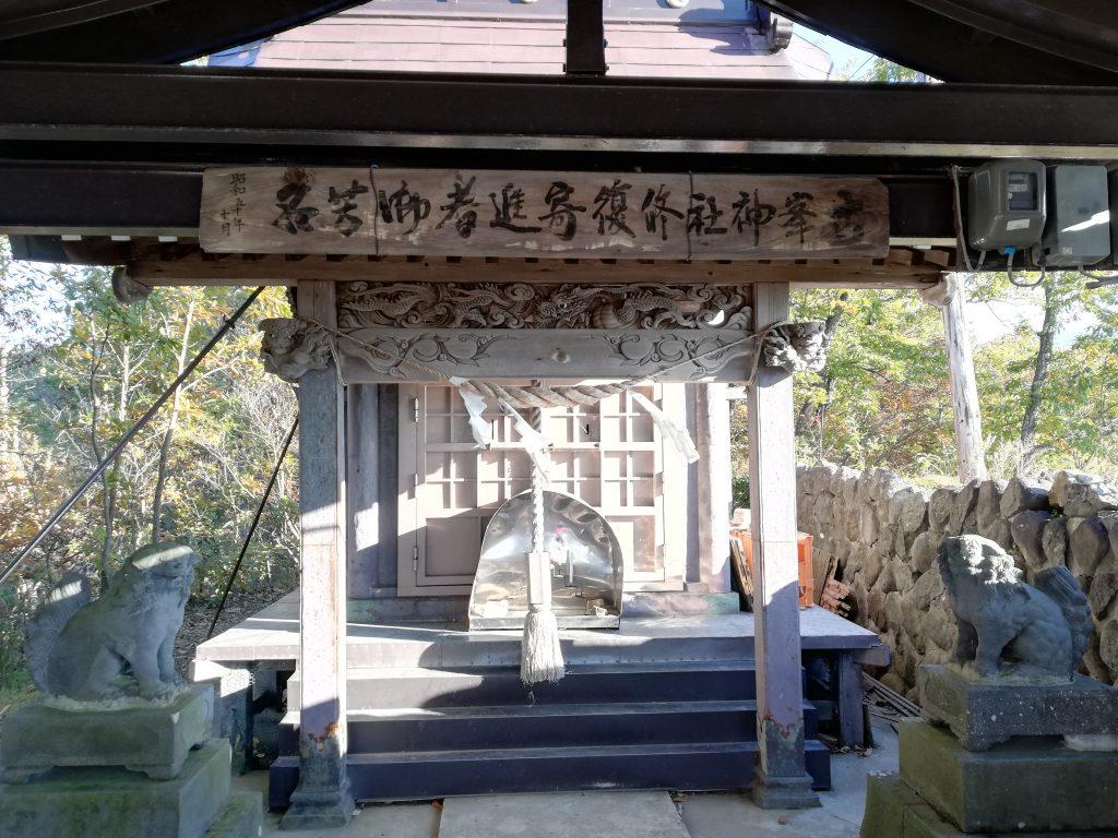 盃山 山形百名山 古峯神社 狛犬