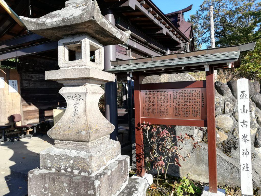 盃山 山形百名山 古峯神社