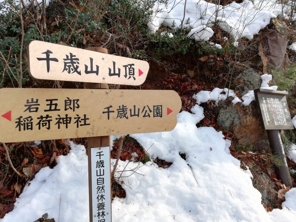 千歳山 山形百名山 登山道