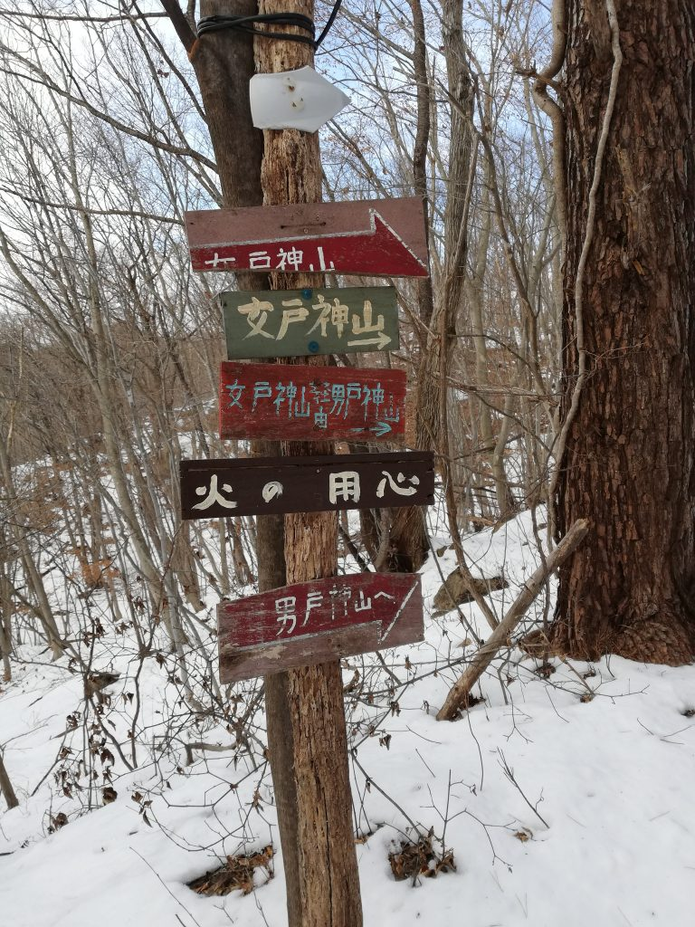 戸神山 登山道