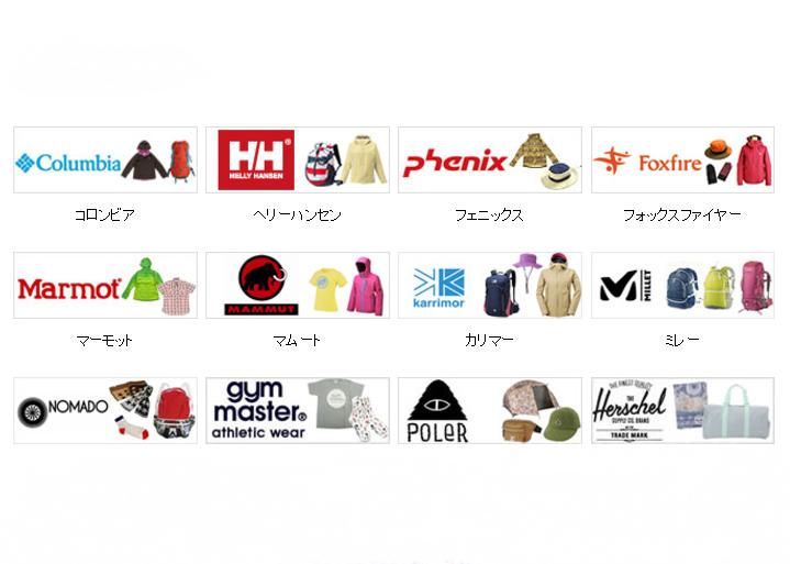 山好きならぜひチェックしたい!登山用品ブランドとそれぞれのおすすめ人気商品