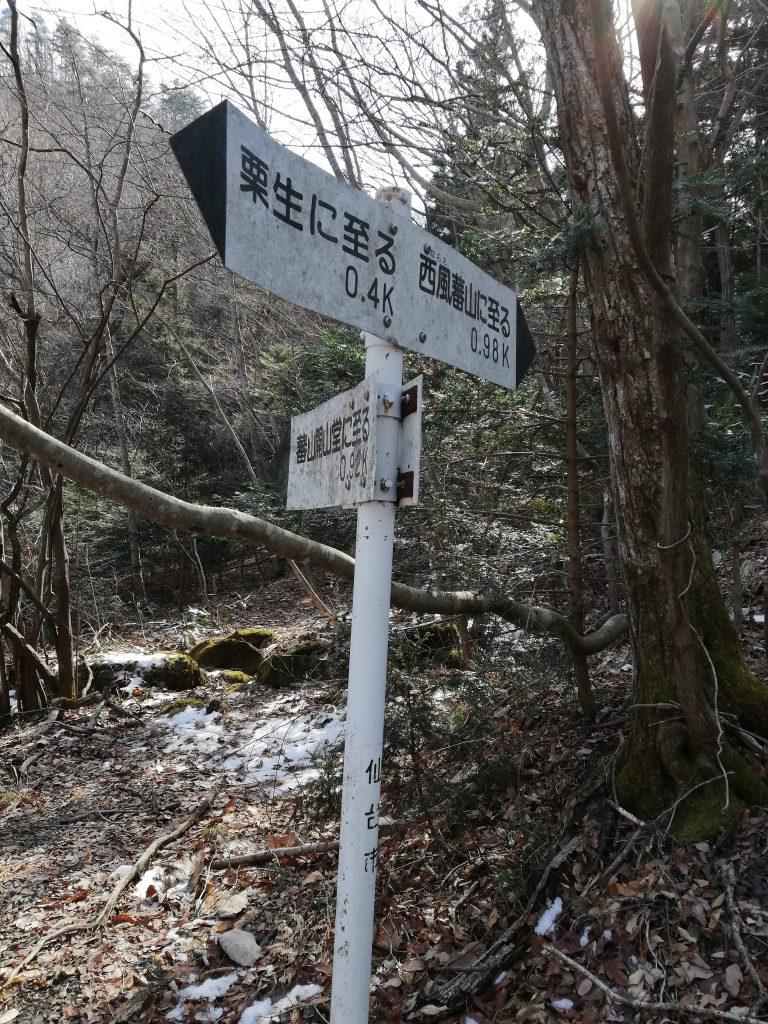 西風蕃山 登山道