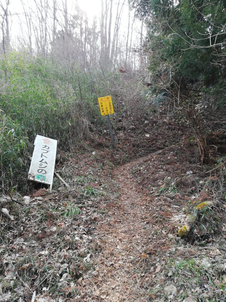 蕃山 山岸コース 登山口