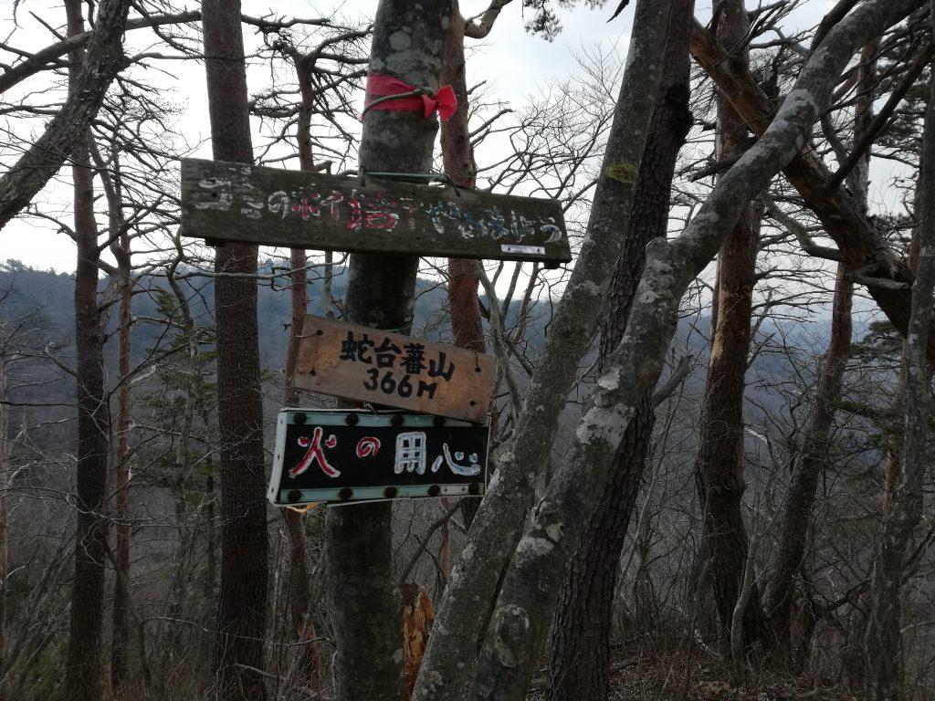 蛇台蕃山 山頂