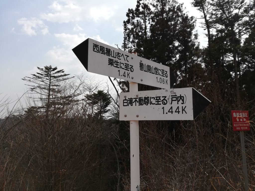 蕃山 登山道