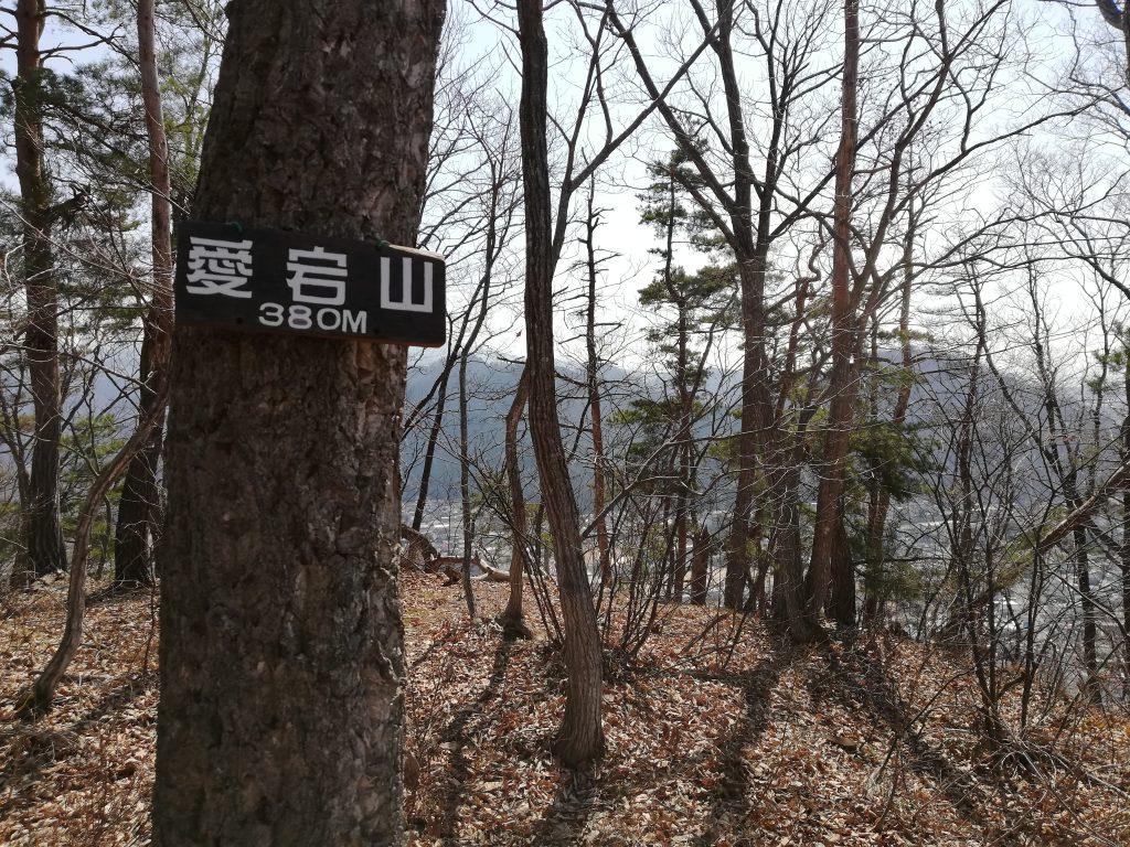 愛宕山 山頂