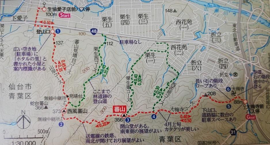 蕃山 登山コース