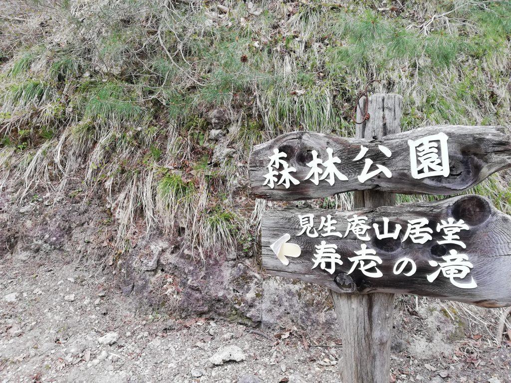東沢バラ公園 寿老の滝