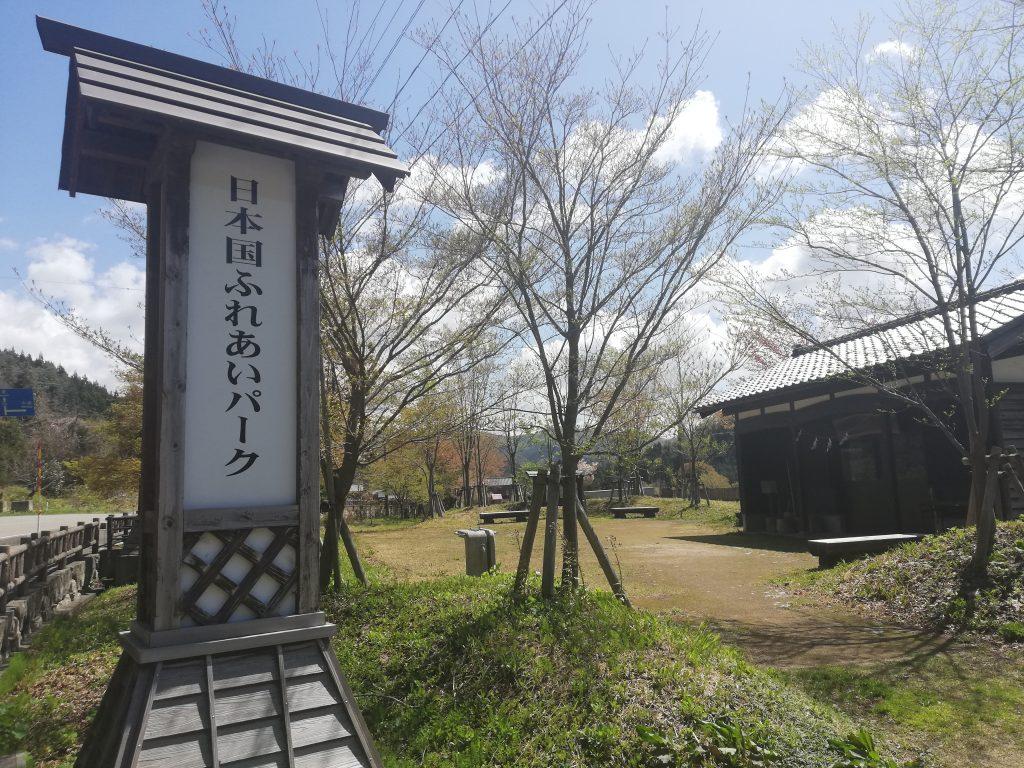 日本国 山形百名山 日本国ふれあいパーク
