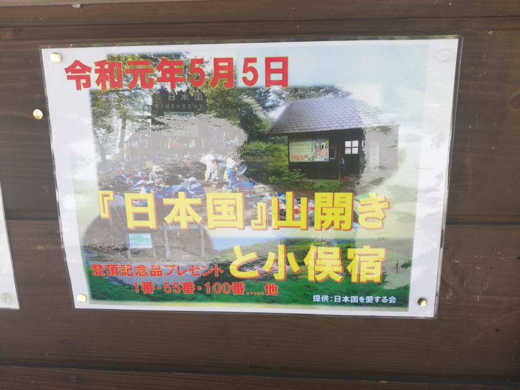 日本国 山形百名山 山開き