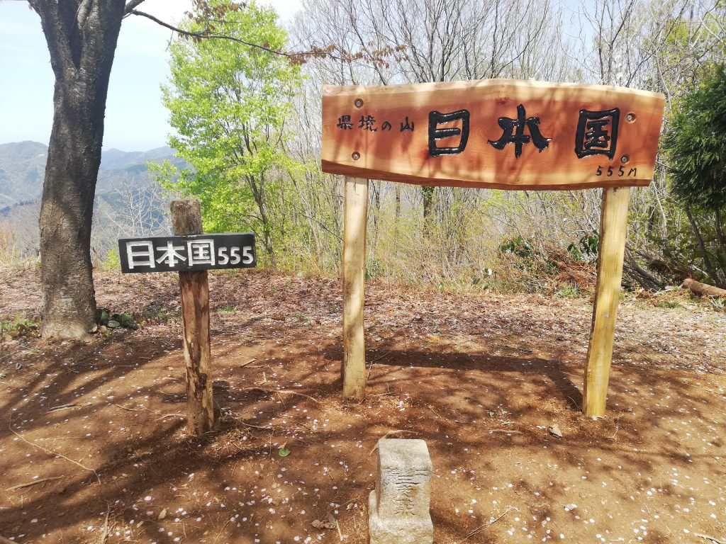 日本国 山形百名山 山頂