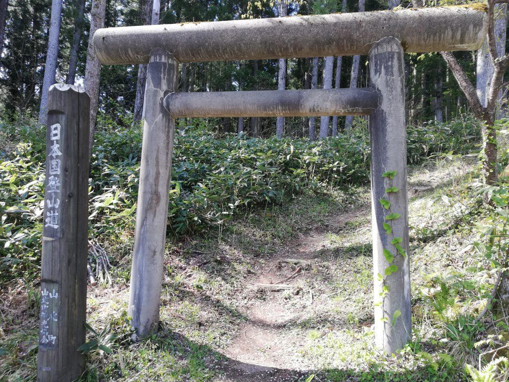 日本国 山形百名山 登山口