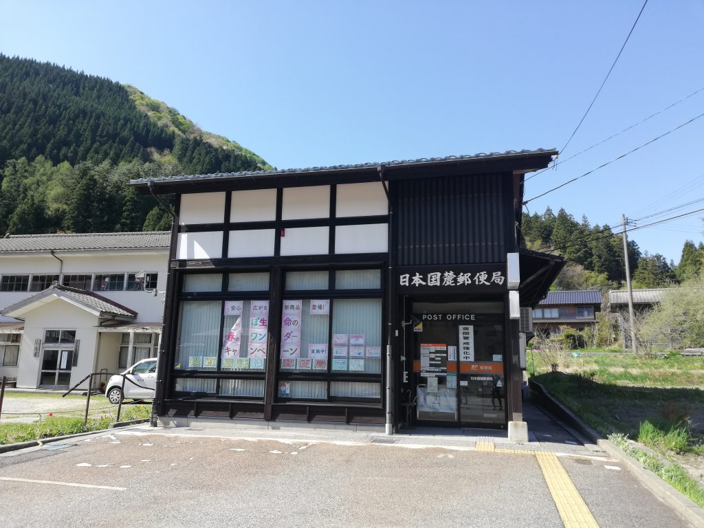 日本国 山形百名山 小俣宿