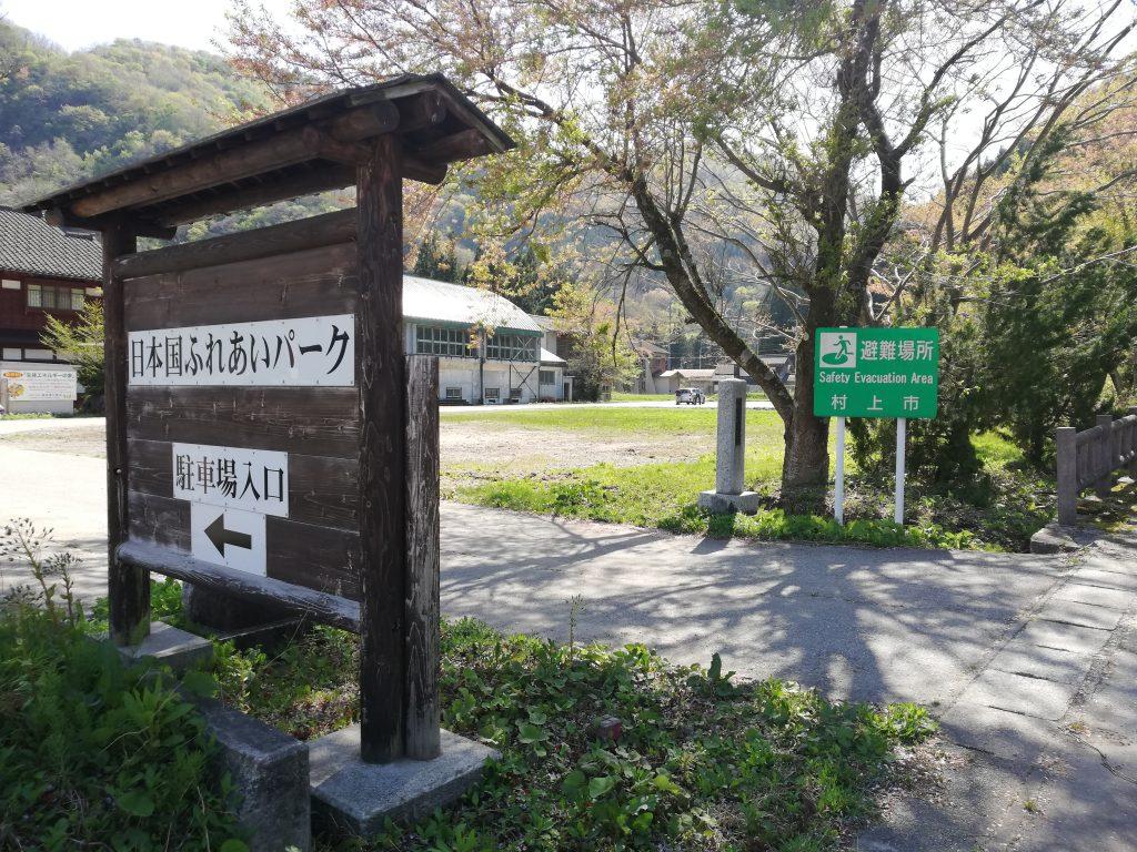 日本国 山形百名山 駐車場