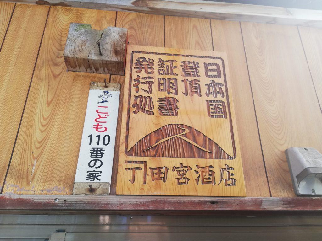 日本国 山形百名山 登頂証明書 発行処