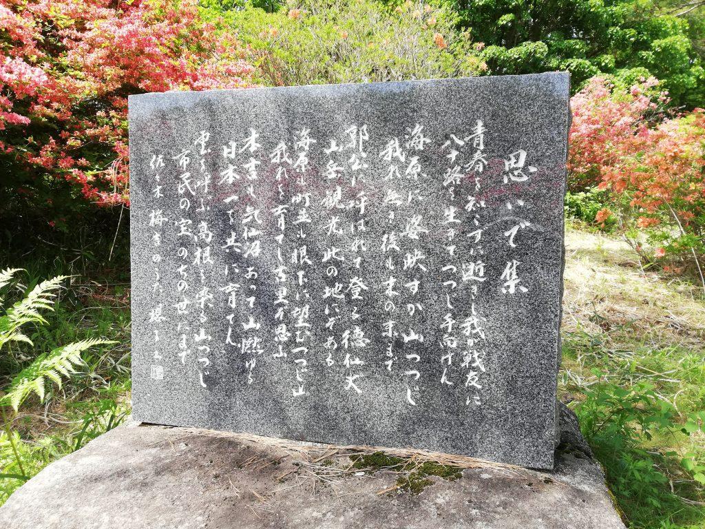 宮城県 徳仙丈山 つつじ祭り 石碑